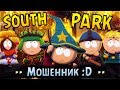 South Park (Stick of Truth) | #10 | Мошенник :D