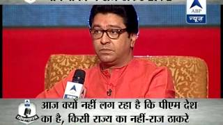Made a mistake by supporting Modi? l Raj Thackeray answers in Ghoshanapatra thumbnail