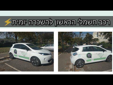 השכרת רכב חשמלי ⚡ ראשון1️⃣