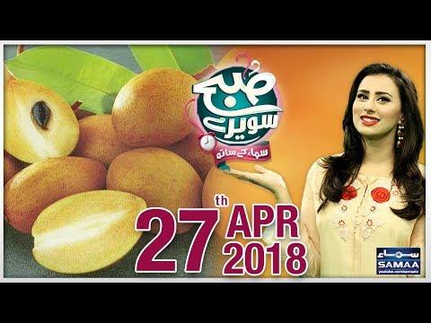Subah Saverey Samaa Kay Saath | SAMAA TV | Madiha Naqvi | 27 April 2018