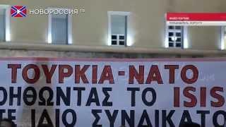 Греки жгут флаги Турции и США(В Греции прошёл митинг протеста против обстрела Турцией российского бомбардировщика Су-24. Более 100 человек..., 2015-11-27T12:58:19.000Z)
