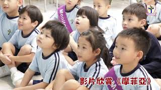 Publication Date: 2020-02-07 | Video Title: 石籬聖若望天主教小學LBD課程回顧|P1LBD獨特的我
