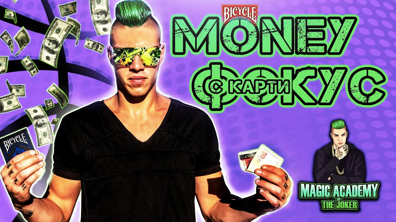 Магическата Академия на Жокера - Money