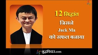 Jack Ma Quotes In Hindi : Alibaba Owner Jack Ma Story