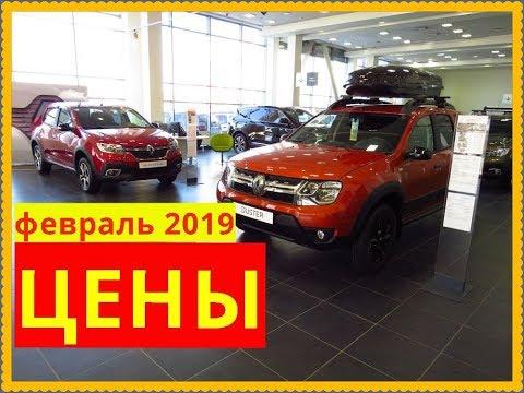 Renault Цены февраль 2019