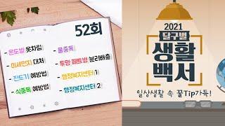 [2021 달구벌 생활백서] 52회. 온도별 옷차림/미…