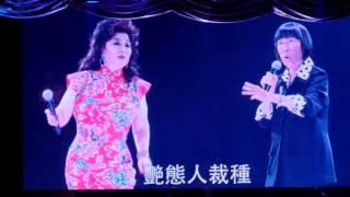 *高清足本版* 香港小姐&南極小姐 @ 徐小鳳演唱會 2016