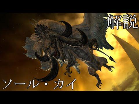 【FF14】解説!天竜宮殿 ソール・カイ