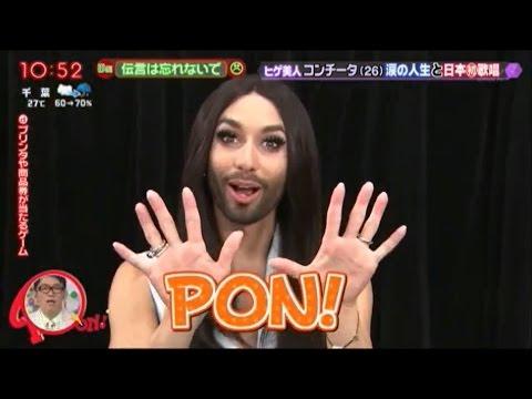 Conchita Wurst in Japan (PON!, 08.07.2015)