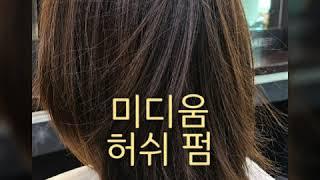 미디움 허쉬 펌 머리꾼  041 356 3350