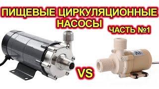 видео Насос циркуляционный 12 вольт для отопления: где используется, принцип действия, монтаж