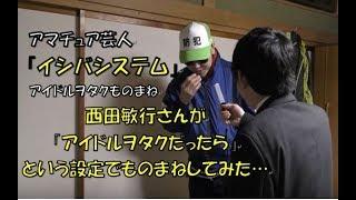 アイドルヲタクが西田敏行さんのまねをしてみました。 インタビューでア...