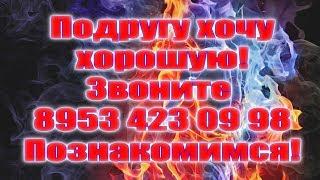 КРАСИВЫЕ ДЕВУШКИ ПРЕКРАСНЫЕ УМНЫЕ НОВОМОСКОВСК ТУЛА ПИТЕР МОСКВА ЗВОНИТЕ 89534230998 НИКИТА