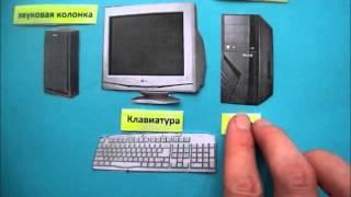 "Скрайб-презентация ""Что умеет компьютер?"""