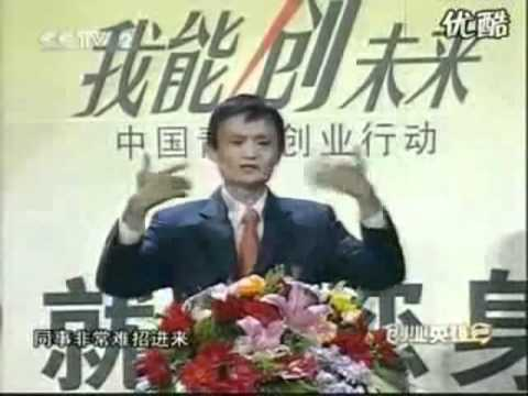 馬雲-我能創未來演講