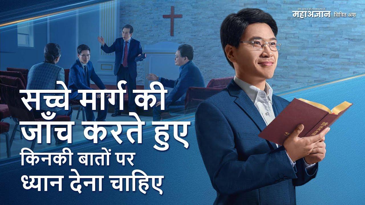 """Hindi Christian Movie """"महाअज्ञान"""" अंश : सच्चे मार्ग की जाँच करते हुए किनकी बातों पर ध्यान देना चाहिए"""