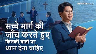 """Hindi Christian Movie अंश 1 : """"महाअज्ञान"""" - सच्चे मार्ग की जाँच करते हुए किनकी बातों पर ध्यान देना चाहिए"""