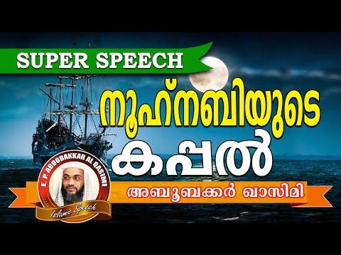നൂഹ് നബിയുടെ കപ്പൽ...  E P Abubacker Al Qasimi New 2016 | Latest Islamic Speech In Malayalam