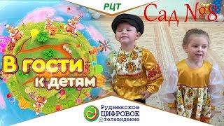 «В гости к детям» Выпуск 68. Сад №8 . РЦТ
