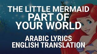 The Little Mermaid  Part Of Your World (Arabic) w/ Lyrics + Translation  فوق في دنياه