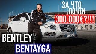 Обзор Bentley Bentayga - за что платят почти 300.000€?!!!
