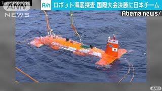 無人ロボで海底探査 国際大会で日本チームが決勝へ(18/03/22) thumbnail