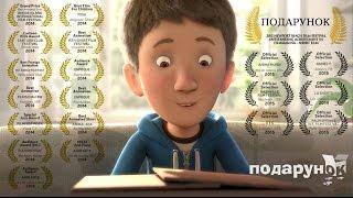 Подарунок | Короткометражний мультфільм | Український дубляж