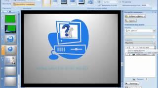 Как создать презентацию с Power Point часть4.- видео(Работать с Power Point - одно удовольствие! Попробуйте оживить свою презентацию, школу, вебинар... Вставляйте..., 2012-03-04T07:32:07.000Z)