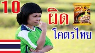 """10 สิ่งที่ """" คนไทย """"  เรียกผิดมาตลอด [ Thailand Only]"""