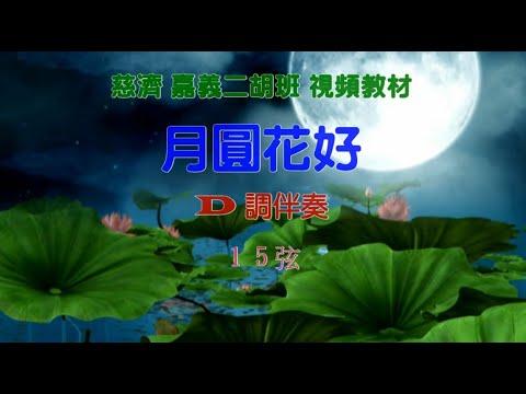 月圓花好 - D調伴奏 (簡譜走字) - 慈濟 嘉義二胡班視頻教材 - YouTube