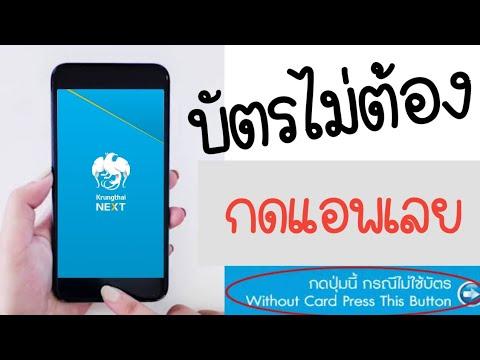 วิธีกดเงินตู้กรุงไทยไม่ใช้บัตร ATM ผ่านแอพในมือถือ KTB netbank