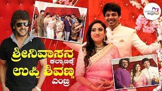 Real Star Upendra and Shivarajkumar at Actor Srini Wedding   Exclusive Photos   I Love u Upendra