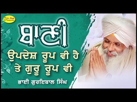 Bhai Guriqbal Singh Ji Bibi  Kaulan Wale , Dhan Dhan Baba Deep Singh Ji De Janam Diwas Nu Samarpita