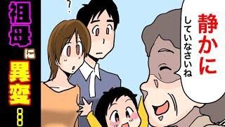 """【漫画】田舎の祖母の生活が激変し困惑する私→祖母「ああ、これは""""ゴーヨク""""対策じゃ!」【スカッとするマンガ動画】 thumbnail"""