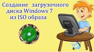 Создание загрузочного диска Windows 7 из ISO образа