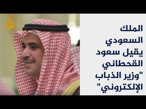 الملك السعودي يقيل سعود القحطاني -وزير الذباب الإلكتروني-  ????  ????  - نشر قبل 7 ساعة