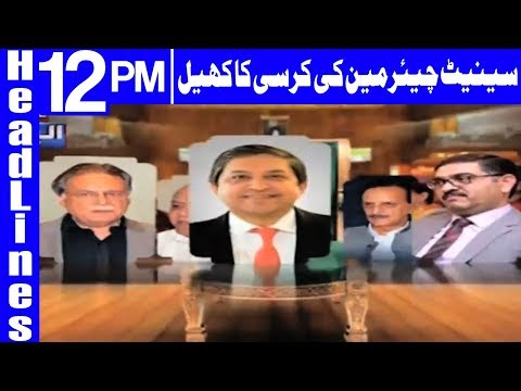 The Game For Senate Chairman - Headlines 10AM - 11 March 2018 | Dunya News