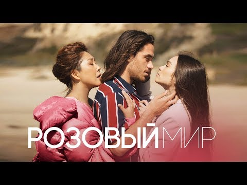 Скачать клип «Анита Цой - Розовый мир» (2018) смотреть онлайн