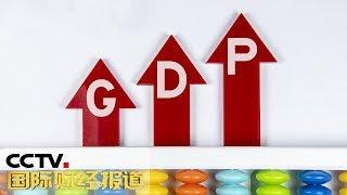 《国际财经报道》三季度GDP同比增长6.0% 20191018   CCTV财经
