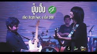 ปุ๊บปั๊บ - เดี่ยว ธีรวุฒิ feat. บ.เบิ้ล 300 - 【OFFICIAL MV】