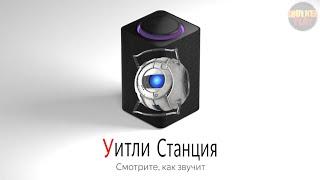 УИТЛИ озвучивает ЯНДЕКС СТАНЦИЮ
