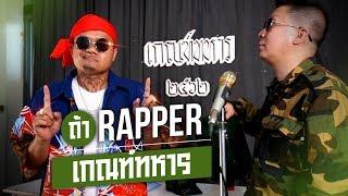 ถ้า-rapper-มาเกณฑ์ทหาร-bie-the-ska