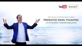 Prematho | New Telugu Christian Song | Praanam Kamlakhar | A.R Stevenson | 4K ©
