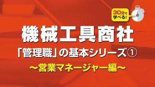 機械工具商社「管理職」の基本シリーズ1 ~営業マネージャー編~全巻ダイジェスト