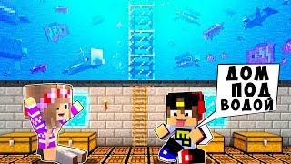 РЕБЕНОК И ДЕВУШКА ДОМ ПОД ВОДОЙ НУБА И ПРО  МАЙНКРАФТ ВЫЖИВАНИЕ БОМЖА ВИДЕО ТРОЛЛИНГ Minecraft