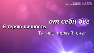 МакSим-полигамность (lyrics show)2019
