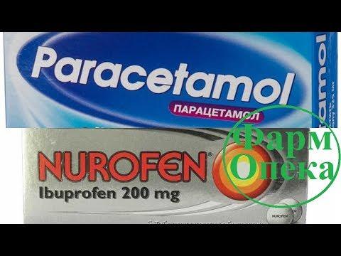 Парацетамол или ибупрофен