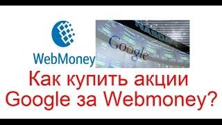 Как купить акции Google за Webmoney?(, 2016-02-07T10:56:34.000Z)