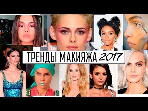 ТРЕНДЫ МАКИЯЖА 2017 | shev_elena