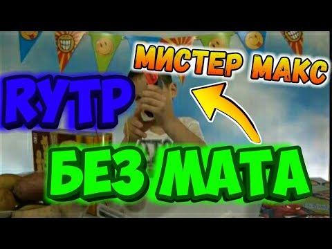 Мистер Макс RYTP (Без Мата)